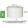 Форма для российского сыра на 2,5 кг