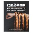 Колбасология - колбасное производство (ремесленное и домашнее)