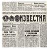 """Бумага упаковочная """"Известия"""" (10 листов 30,5х30,5 см)"""
