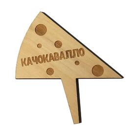 """Деревянная табличка в сыр """"Качокавалло"""""""