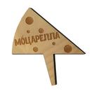 """Деревянная табличка в сыр """"Моцарелла"""""""