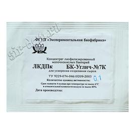 Ускоритель созревания сыра БК-Углич-№7К (0,1ЕА)