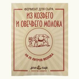 Фермент ПроСыр для козьего и овечьего молока